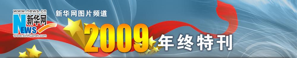 2009年奇闻 - 山水号子 - 山  水  号  子