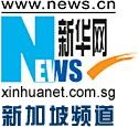 新华网新加坡频道